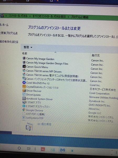 大阪府高槻市 ノートパソコンがウイルスに感染した/東芝 Windows 10のイメージ
