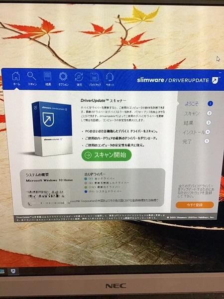 大阪府大阪市鶴見区 デスクトップパソコンがインターネットに接続できない/NEC Windows 10のイメージ