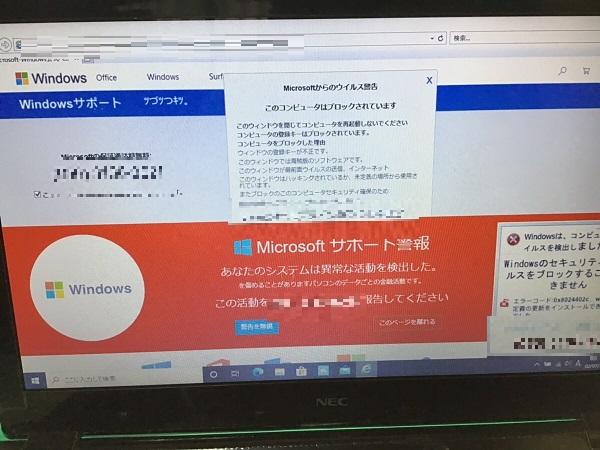 京都府京都市西京区 ノートパソコンでインターネット利用中にメッセージが表示される/NEC Windows 10のイメージ