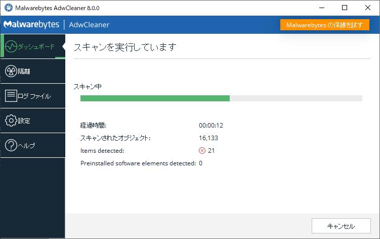 福岡県みやま市瀬高町 ノートパソコンがウイルスに感染した/富士通 Windows 10のイメージ