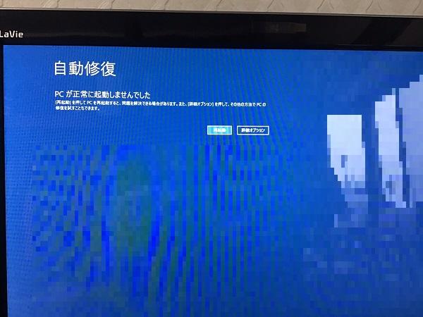 大阪府松原市 ノートパソコンが起動しない/HP(ヒューレット・パッカード) Windows 10のイメージ