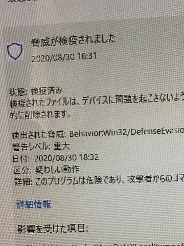 神奈川県横浜市泉区 デスクトップパソコンがウイルスに感染したかもしれない/富士通 Windows 10のイメージ