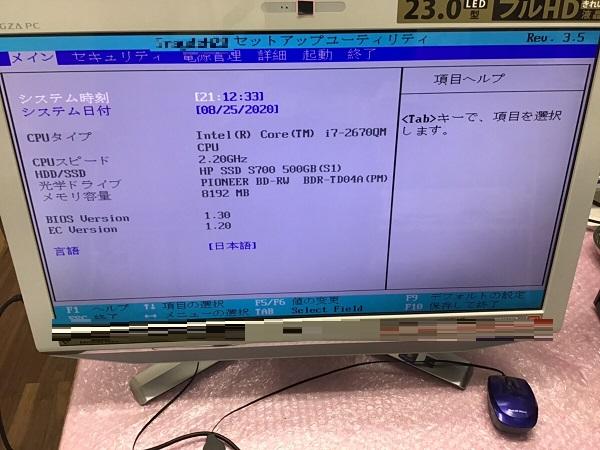 神奈川県藤沢市 デスクトップパソコンが起動しない/東芝 Windows 7のイメージ