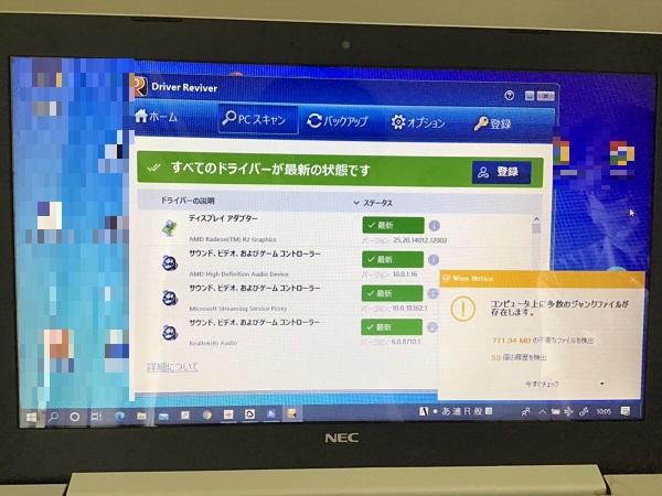 神奈川県横浜市金沢区 ノートパソコンでメールの送受信ができない/NEC Windows 10のイメージ