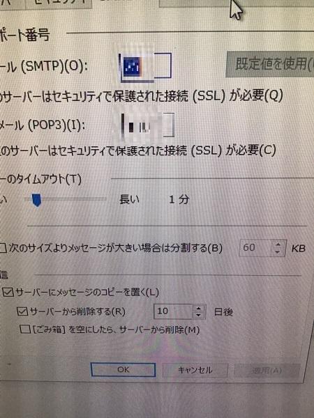 大阪府大阪市北区 デスクトップパソコンでメールの送受信ができない/NEC Windows 10のイメージ
