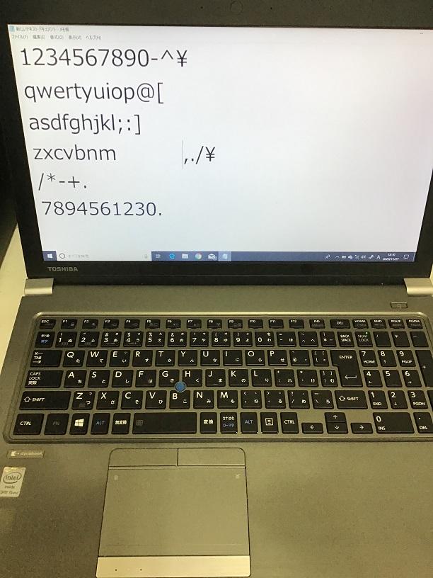埼玉県所沢市 ノートパソコンのキーボードが一部反応しない/東芝 Windows 10のイメージ