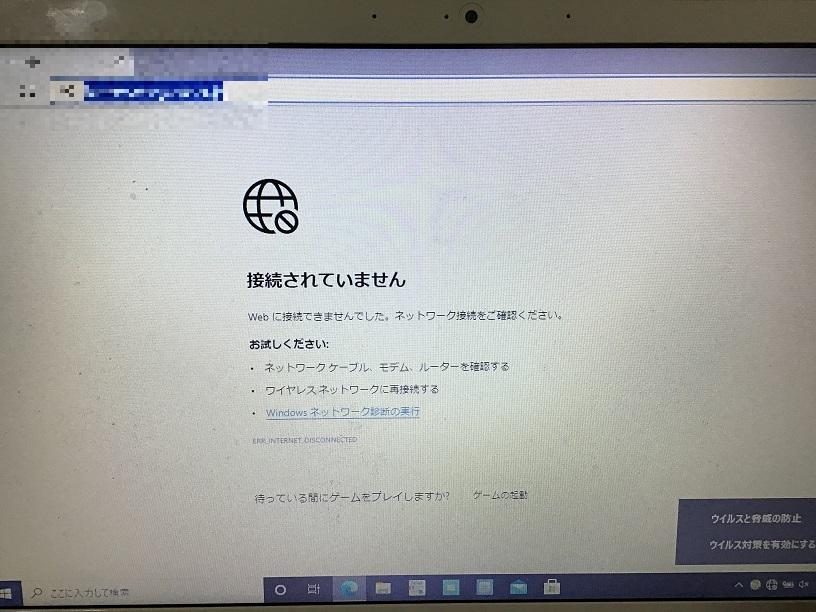 千葉県市川市 ノートパソコンがインターネットにつながらない/NEC Windows 10のイメージ