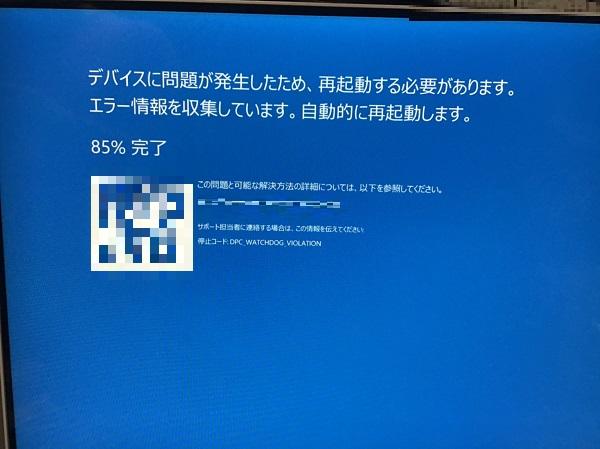 東京都世田谷区 デスクトップパソコンがフリーズする/富士通 Windows 10のイメージ