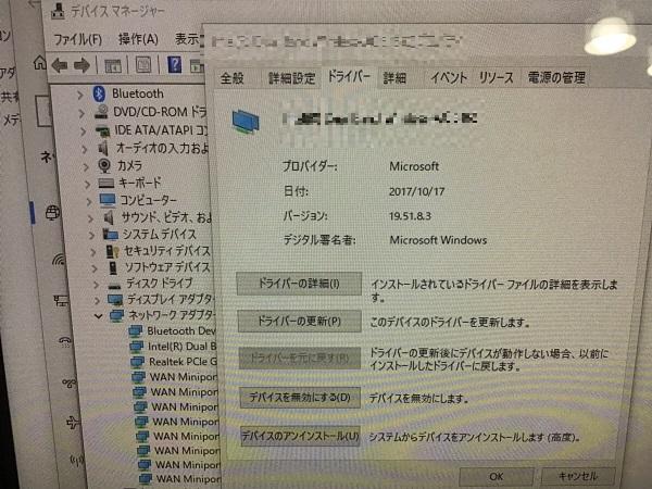 福岡県久留米市 デスクトップパソコンがインターネットに接続できない/NEC Windows 10のイメージ