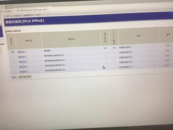 東京都渋谷区 デスクトップパソコンがインターネットにつながらない/NEC Windows 10のイメージ