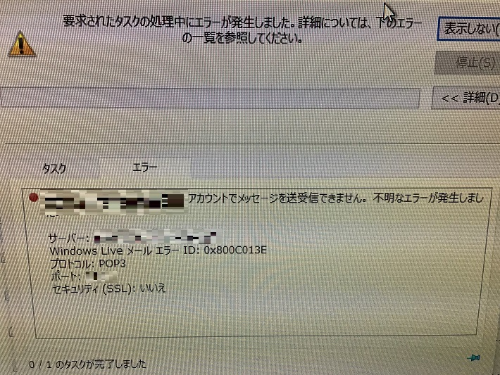 福岡県福岡市中央区 ノートパソコンでメールの送受信ができない/NEC Windows 10のイメージ