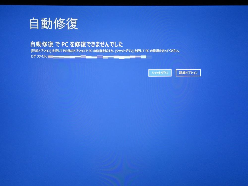 福岡県福岡市博多区 ノートパソコンが自動修復を繰り返す/DELL(デル) Windows 10のイメージ