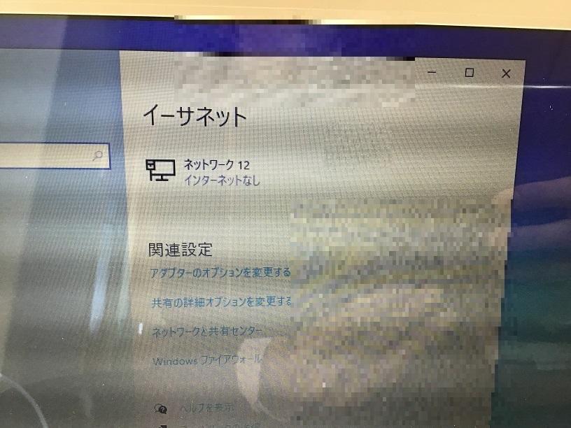 奈良県奈良市 ノートパソコンがインターネットに接続できない/NEC Windows 10のイメージ
