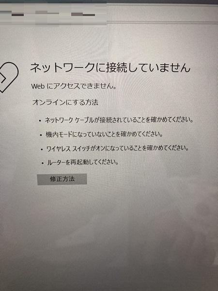 福岡県朝倉市 ノートパソコンがインターネットにつながらない/富士通 Windows 10のイメージ