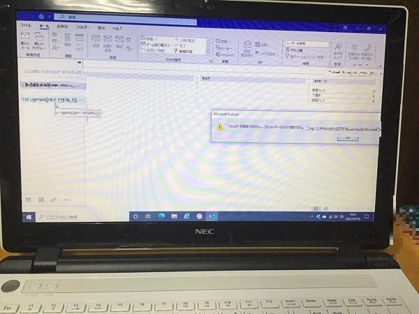 愛知県名古屋市緑区 ノートパソコンのメールが見れない/NEC Windows 10のイメージ