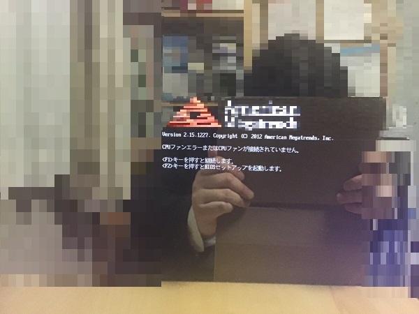 岐阜県可児市 デスクトップパソコンが起動しない/富士通 Windows 10のイメージ