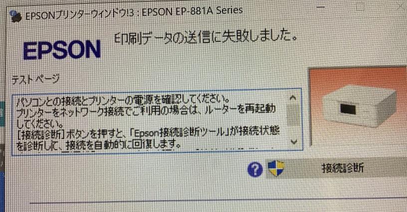 奈良県北葛城郡 ノートパソコンでプリンター印刷できない/NEC Windows 10のイメージ