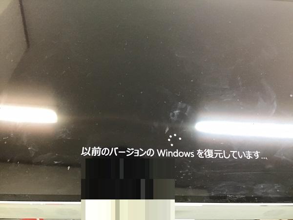 東京都足立区 デスクトップパソコンが起動しない/富士通 Windows 10のイメージ