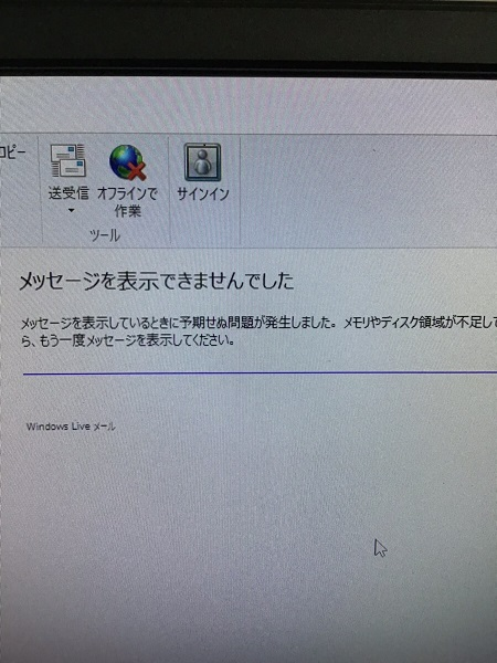 大阪府東大阪市 デスクトップパソコンでメールの本文が表示されない/DELL(デル) Windows 10のイメージ