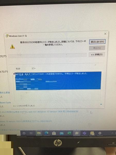 兵庫県神戸市北区 ノートパソコンでメールの送受信ができない/パナソニック Windows 10のイメージ
