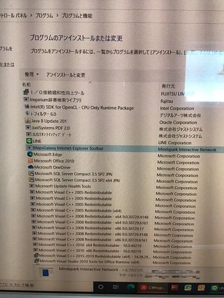 兵庫県神戸市須磨区 デスクトップパソコンでLINEが使えない/富士通 Windows 10のイメージ